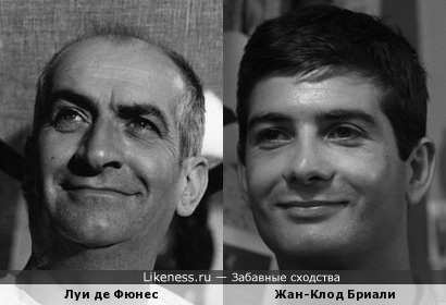 Луи де Фюнес и Жан-Клод Бриали