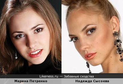 Марина Петренко и Надежда Сысоева