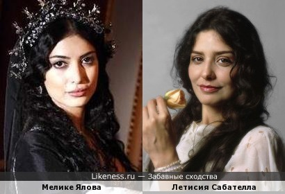 Мелике Ялова и Летисия Сабателла