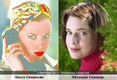 Ольга Смирнова и Литиция Спиллер
