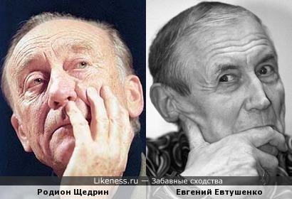 Родион Щедрин и Евгений Евтушенко