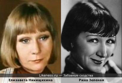 Елизавета Никищихина и Рина Зеленая