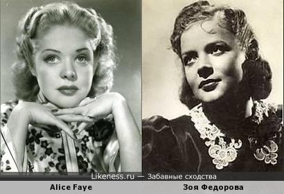 Alice Faye и Зоя Федорова