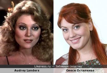 Audrey Landers и Олеся Остапенко