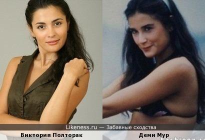 Виктория Полторак и Деми Мур