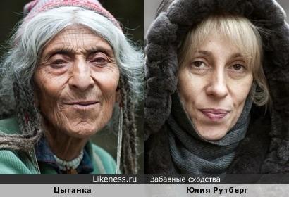 Цыганка и Юлия Рутберг