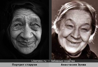Портрет старухи и Анастасия Зуева