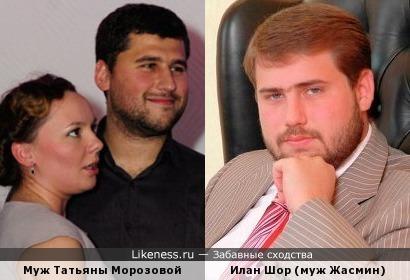 Муж Татьяны Морозовой и Илан Шор