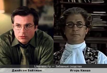 Джейсон Бейтман и Игорь Кваша