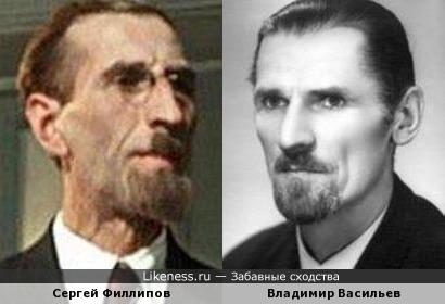 Сергей Филлипов и Владимир Васильев