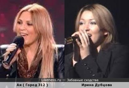 Ая и Ирина Дубцова