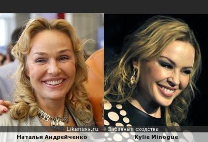 Наталья Андрейченко и Kylie Minogue