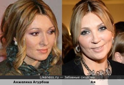 Анжелика Агурбаш и Ая