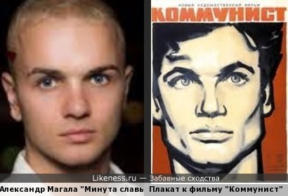 """Александр Магала и Плакат к фильму """"Коммунист"""""""