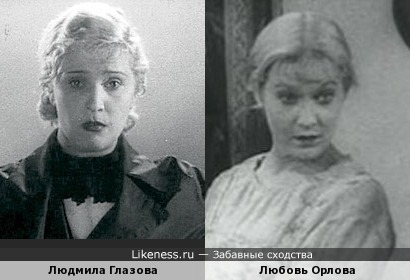 Людмила Глазова и Любовь Орлова