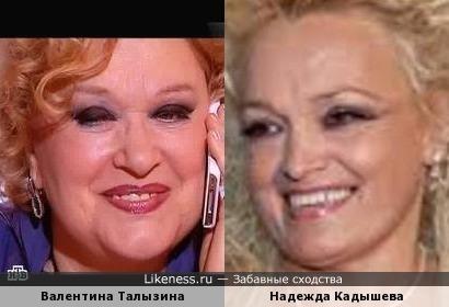 Валентина Талызина и Надежда Кадышева