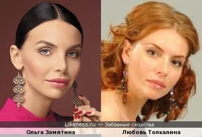 Ольга Замятина и Любовь Толкалина