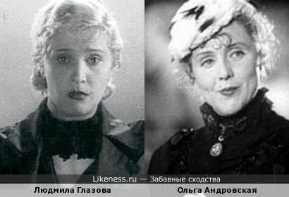 Людмила Глазова и Ольга Андровская