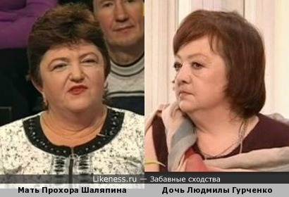 Мать Прохора Шаляпина и дочь Людмилы Гурченко