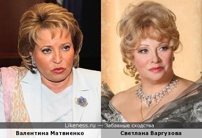 Валентина Матвиенко и Светлана Варгузова