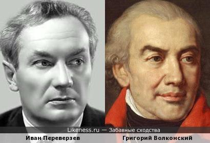 Иван Переверзев и Григорий Волконский