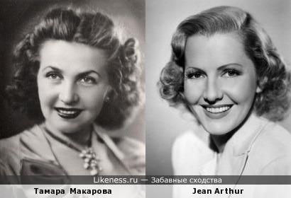 Тамара Макарова и Jean Arthur