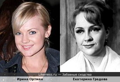 Ирина Ортман и Екатерина Градова