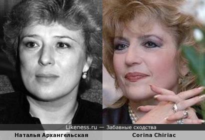 Наталья Архангельская и Corina Chiriac