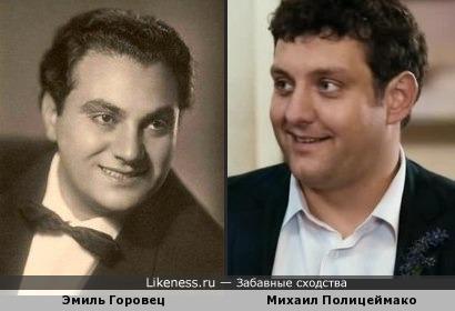 Эмиль Горовец и Михаил Полицеймако