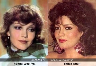 Ирина Шевчук и Зинат Аман