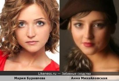 Мария Буравлева и Анна Михайловская