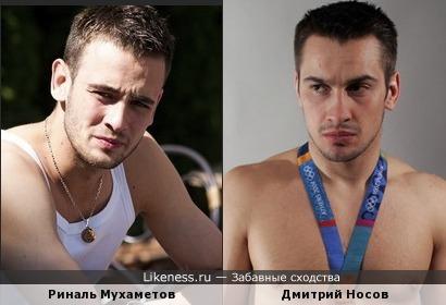 Риналь Мухаметов и Дмитрий Носов