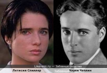 Летисия Спиллер и Чарли Чаплин