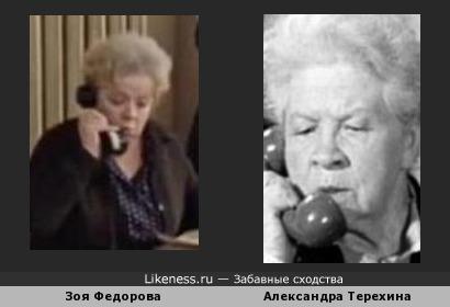 Зоя Федорова и Александра Терехина
