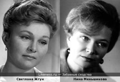 Светлана Жгун и Нина Меньшикова