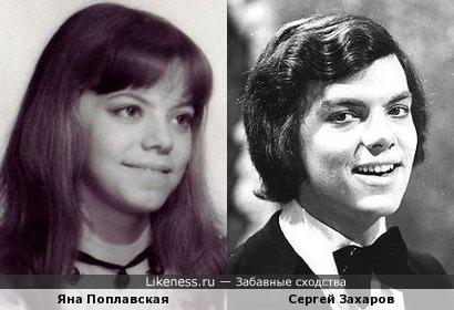 Яна Поплавская и Сергей Захаров