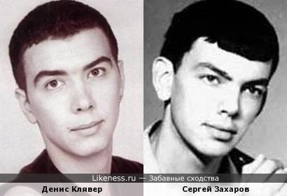 Денис Клявер и Сергей Захаров