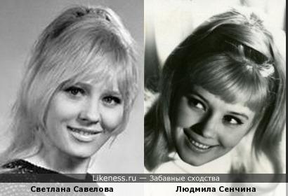 Светлана Савелова и Людмила Сенчина
