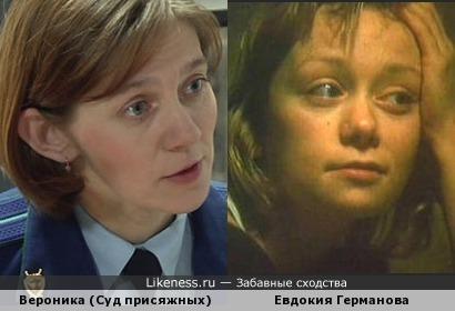Вероника (Суд присяжных) и Евдокия Германова