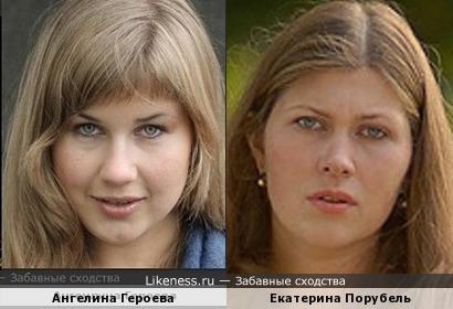 Ангелина Героева и Екатерина Порубель