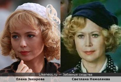 Елена Захарова и Светлана Немоляева