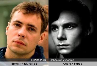 Евгений Цыганов и Сергей Гурзо