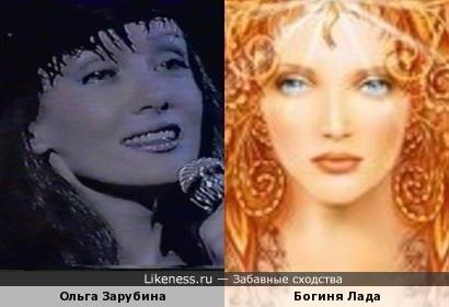 Ольга Зарубина и Богиня Лада