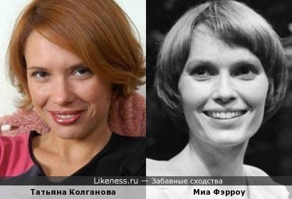 Татьяна Колганова и Миа Фэрроу