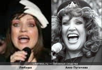Любаша и Алла Пугачева