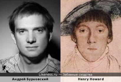 Андрей Бурковский и Henry Howard
