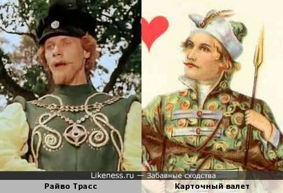 Райво Трасс и Карточный валет