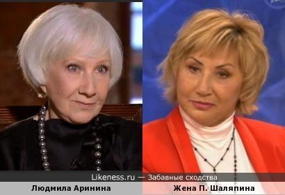 Людмила Аринина и жена Прохора Шаляпина