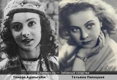 Татьяна Пилецкая и Тамара Адельгейм