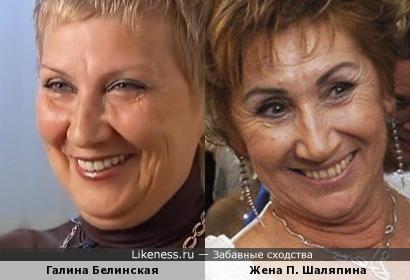 Галина Белинская и жена Прохора Шаляпина